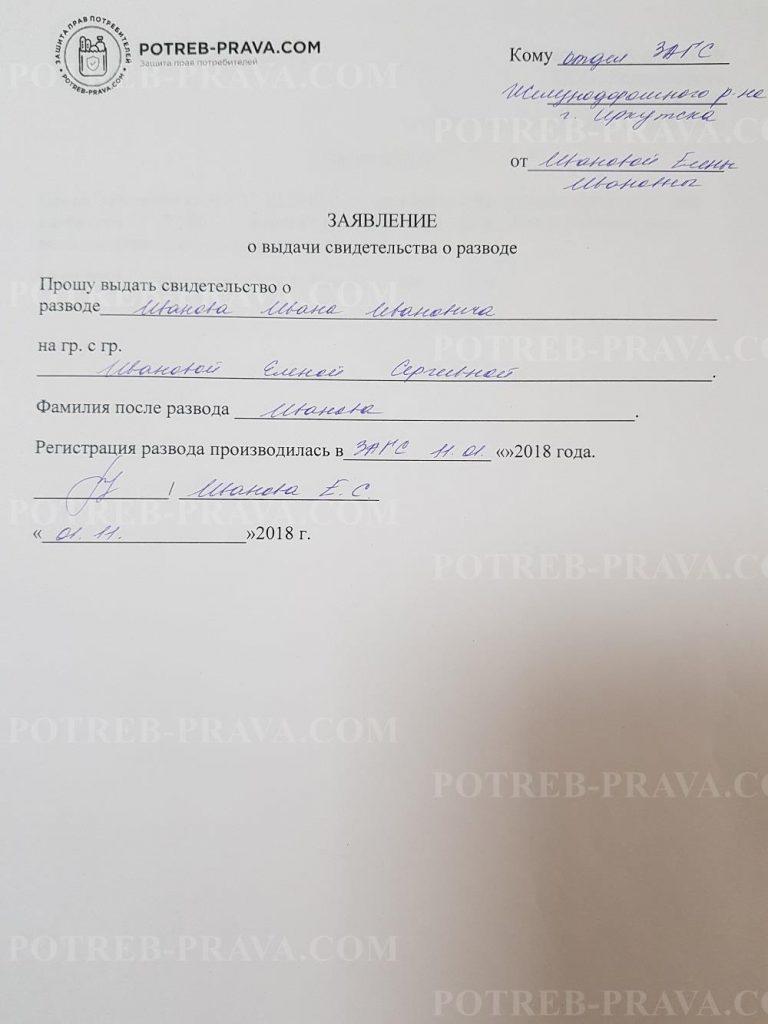 Пример заполнения заявления о выдаче свидетельства о разводе