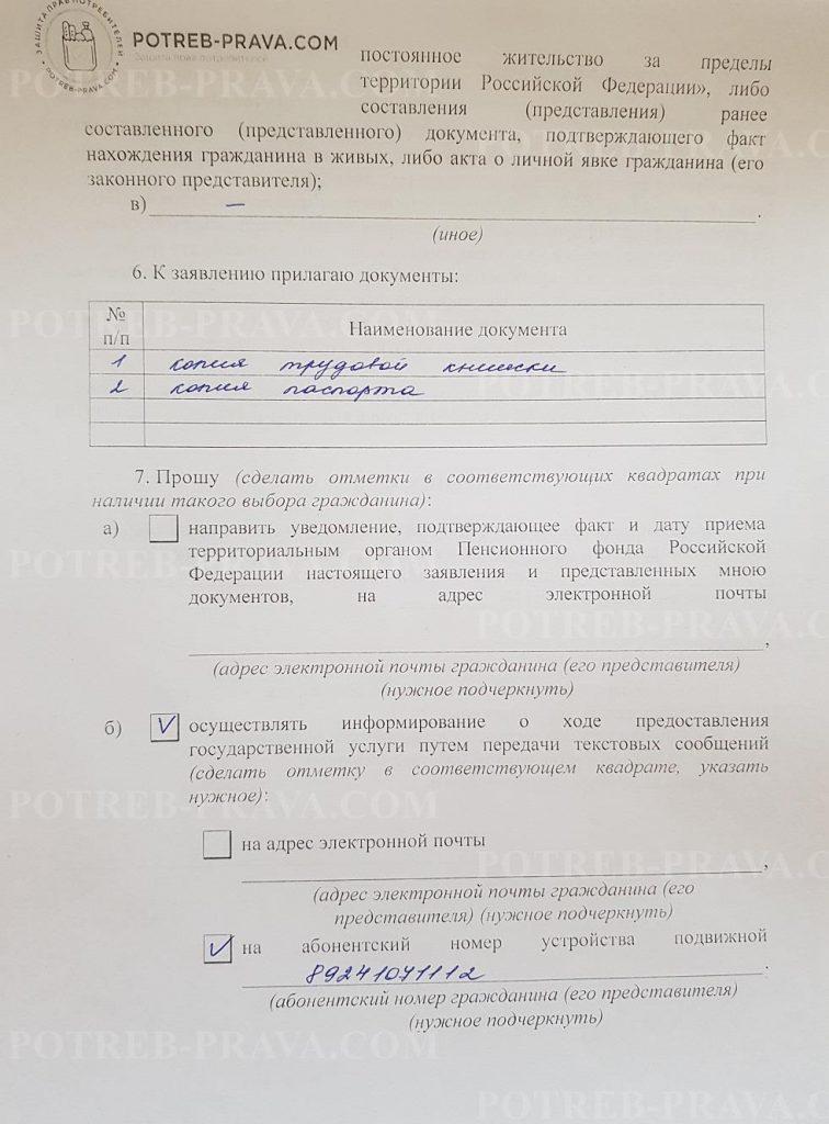 Пример заполнения заявления в ПФР о пересчете размера пенсии (1)