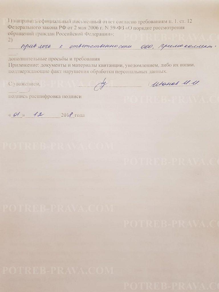 Пример заполнения заявления в Роскомнадзор на коллекторов (1)