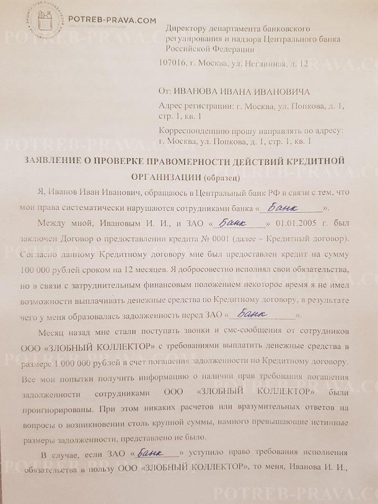 Пример заполнения заявления в ЦБ РФ на коллекторское агентство (1)