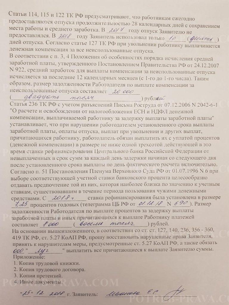Пример заполнения заявления в инспекцию по труду на работодателя, не выплачивающего заработную плату (1)