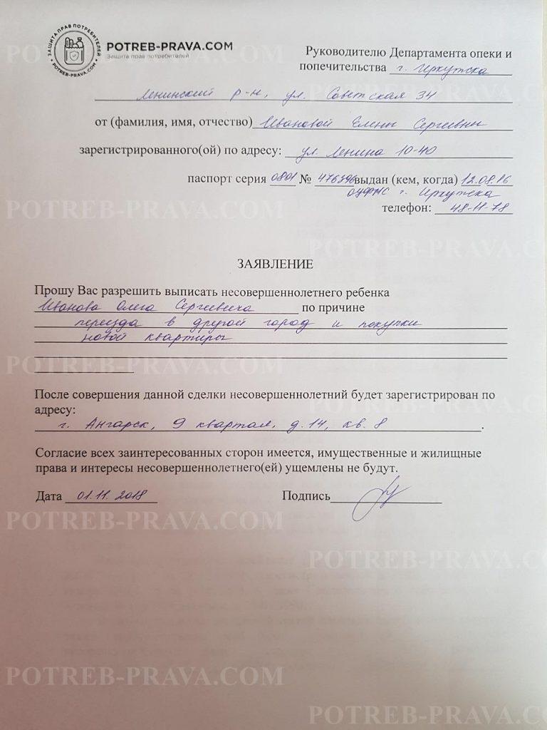 Пример заполнения заявления в органы опеки и попечительства о снятии с регистрации несовершеннолетнего