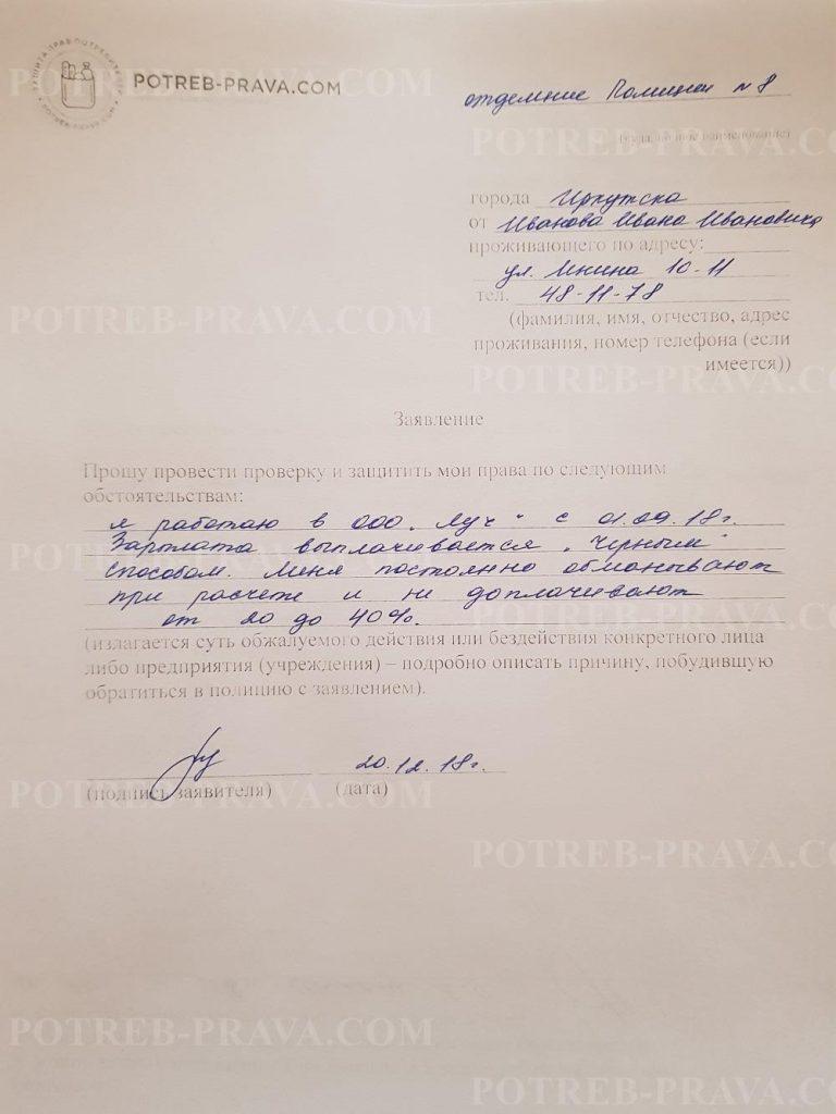 Пример заполнения заявления в полицию на работодателя