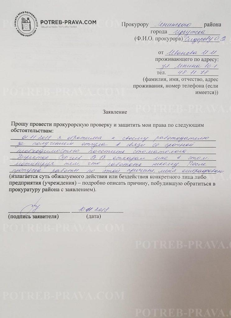 Пример заполнения заявления в прокуратуру
