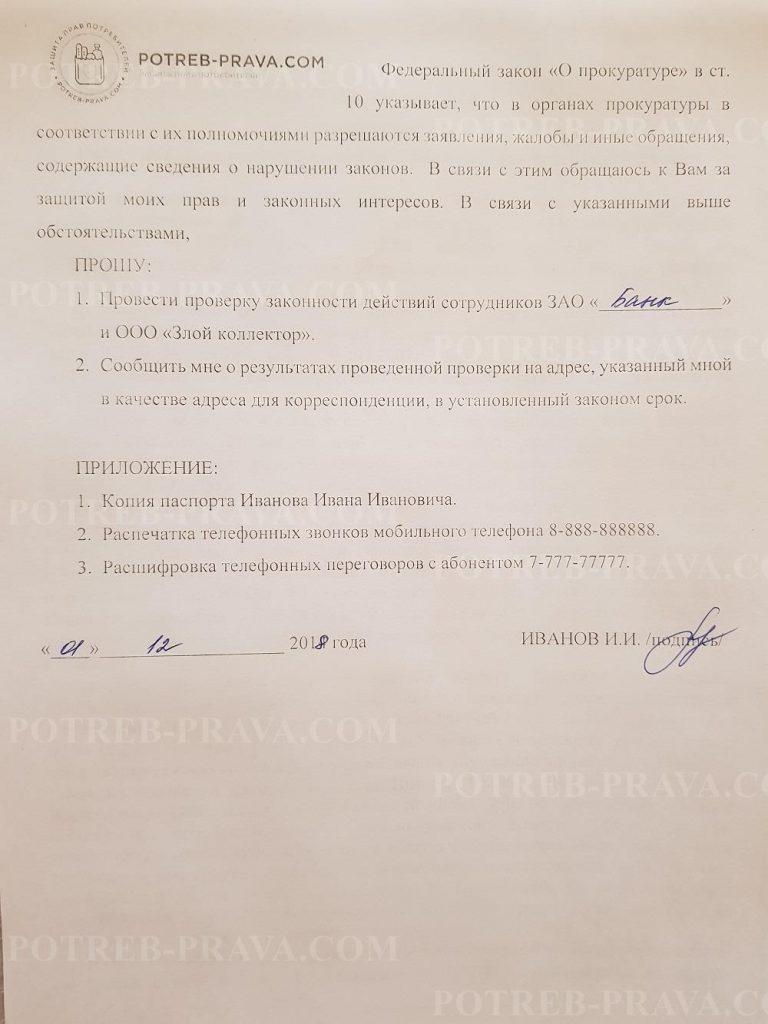 Пример заполнения заявления в прокуратуру на коллекторов (1)