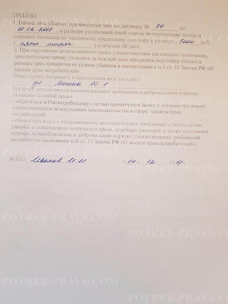 Пример заполнения заявления в страховую компанию о возврате страховки (1)
