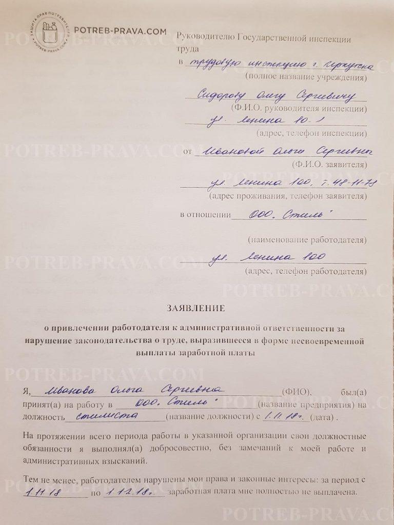 Пример заполнения заявления в трудовую инспекцию о несвоевременной выплате заработной платы бесплатно (1)