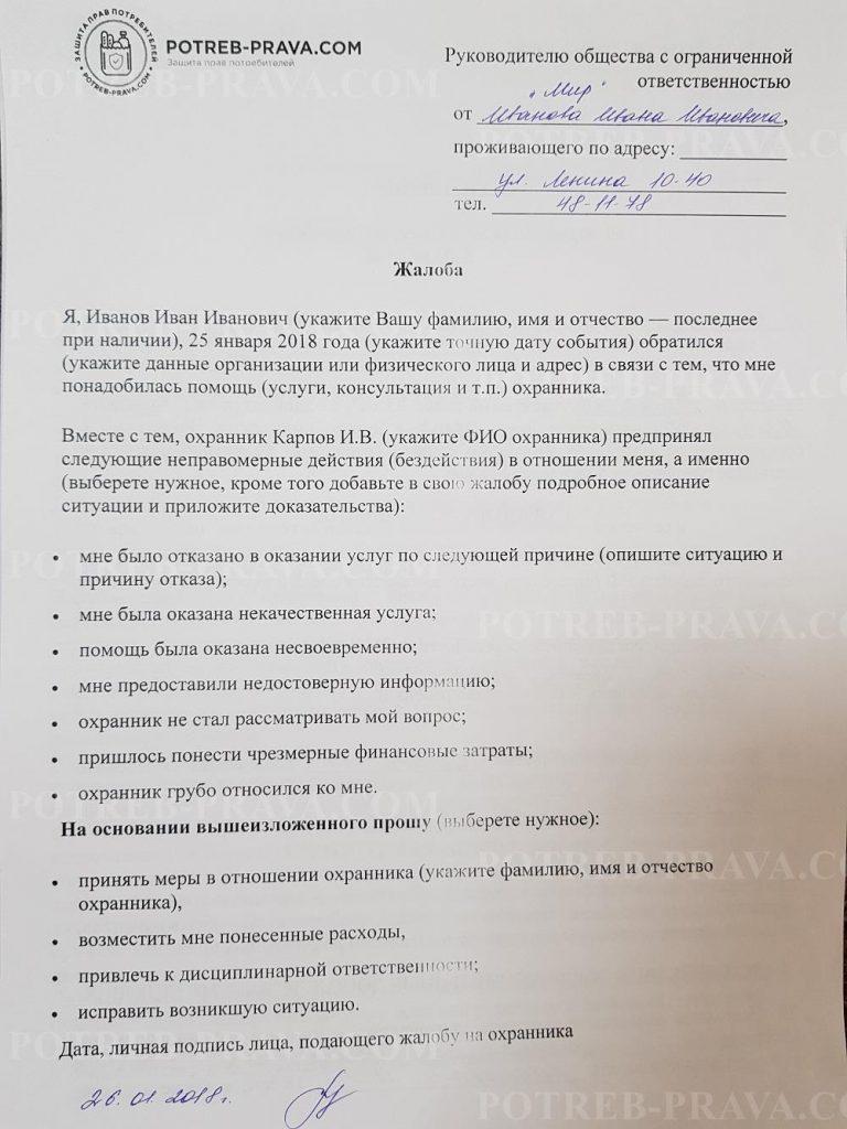 Пример заполнения жалобы на охранника руководителю фирмы