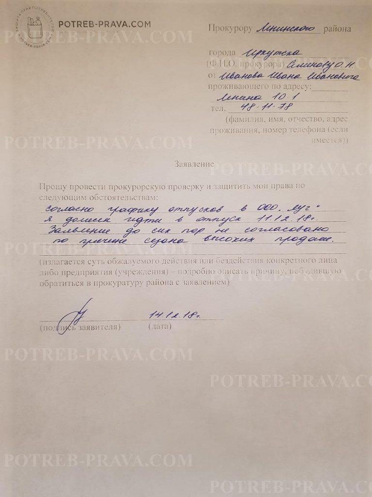 Пример заполнения жалобы на работодателя в Прокуратуру (отпуск)