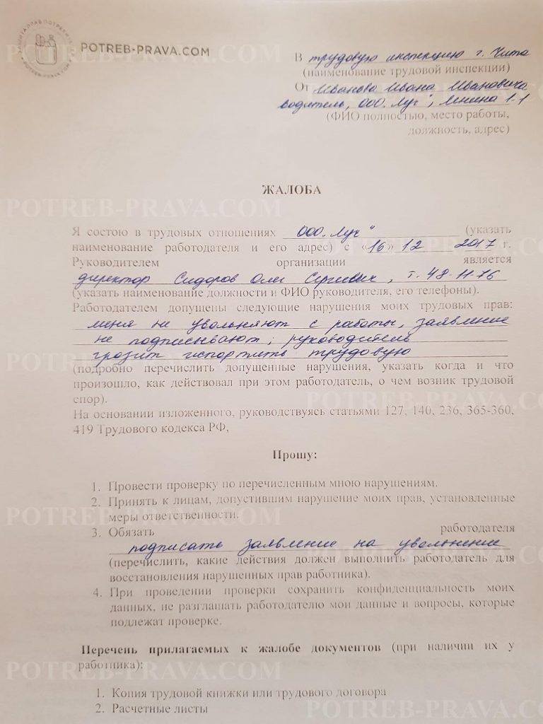 Пример заполнения жалобы на работодателя в трудовую инспекцию (отказ в увольнении) (1)