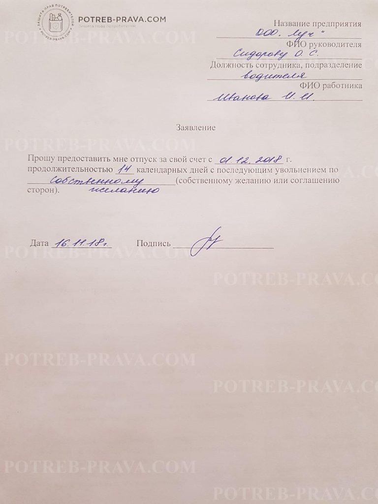 Пример заполнения заявления на отпуск за свой счет с последующим увольнением