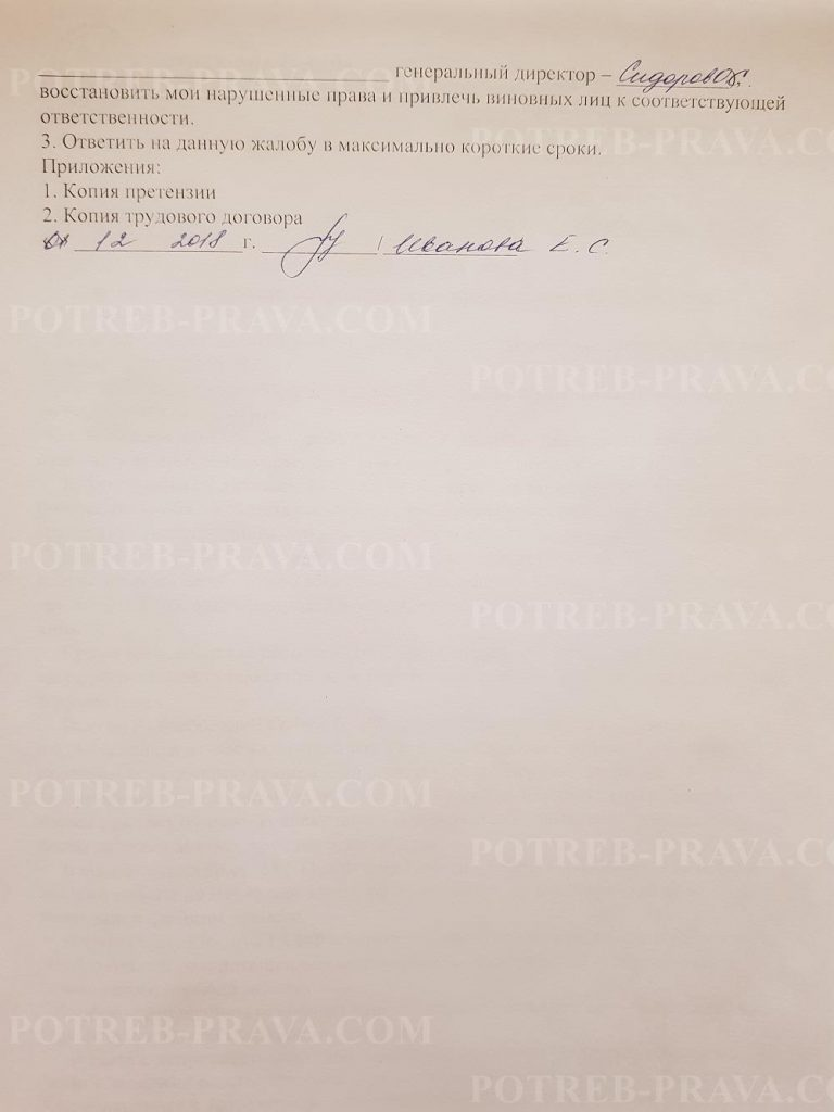 Пример заполнения жалобы в государственную инспекцию труда (трудовая книжка) (1)
