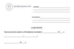 Изображение - Приказ увольнение по собственному желанию zayvlenie-01-3-300x197