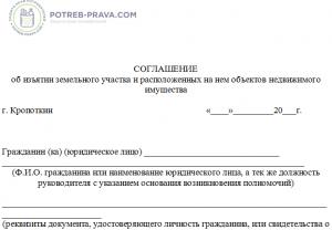 Изъятие земельного участка у собственника в СНТ