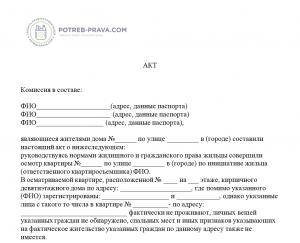 Изображение - Акт о непроживании по месту прописки – порядок составления и содержание документа Akt-o-neprozhivanii-po-mestu-registratsii-300x243