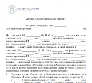 Изображение - Документы, необходимые для продажи доли в квартире Dogovor-kupli-prodazhi-doli-v-kvartire-300x270