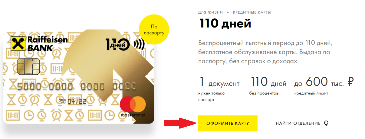 подаем заявку на кредитную карту journeymap