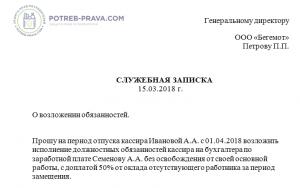 Заявление о возложении обязанностей на время отпуска образец с доплатой