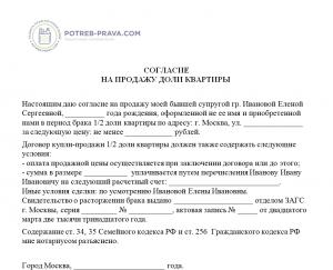 Изображение - Документы, необходимые для продажи доли в квартире Soglasie-byvshego-supruga-na-prodazhu-doli-kvartiry-300x243