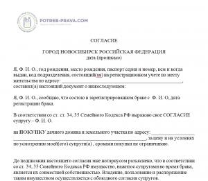Изображение - Процедура оформления купли-продажи дачи с земельным участком Soglasie-na-pokupku-dachnogo-domika-s-zemelnym-uchastkom-300x261