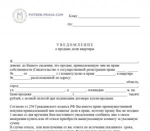 Изображение - Документы, необходимые для продажи доли в квартире Uvedomlenie-o-prodazhe-doli-kvartiry-300x261
