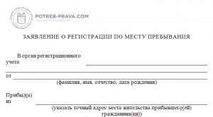 Образец договора для получения прописки