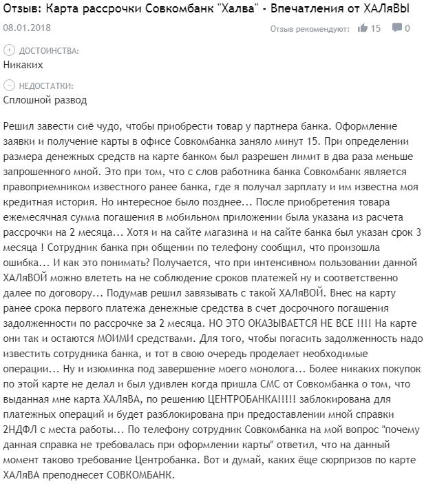 совкомбанк кредит под 0 процентов в чем подвох отзывы московский кредитный банк дни работы
