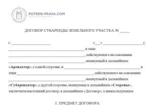 Регистрация договора аренды земли сельхозназначения