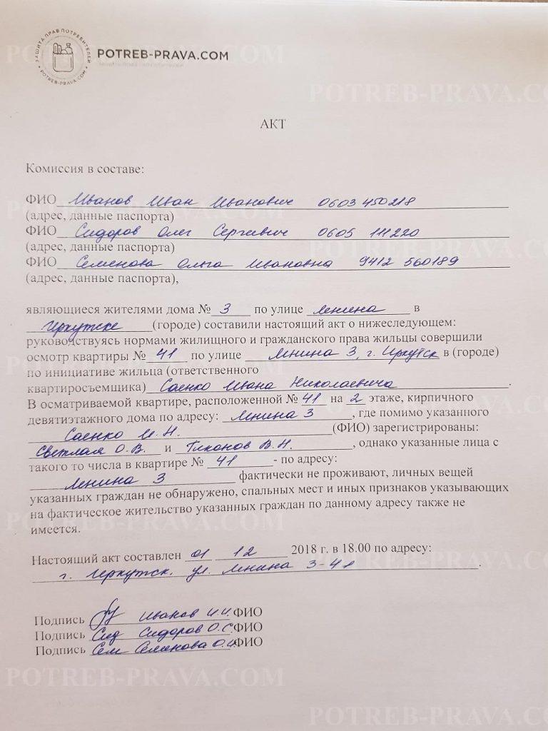 Изображение - Акт о непроживании по месту прописки – порядок составления и содержание документа potreb-prava.com-obrazets-akta-o-neprozhivanii-po-mestu-registratsii-768x1024