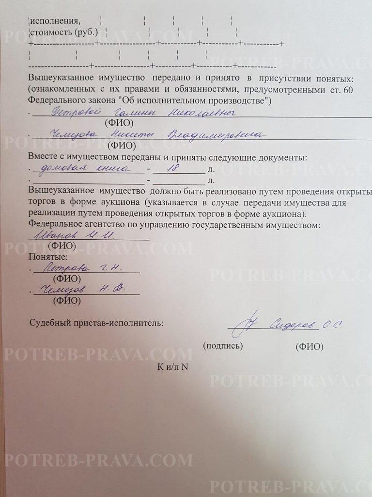 Акт приема передачи документов в архив образец