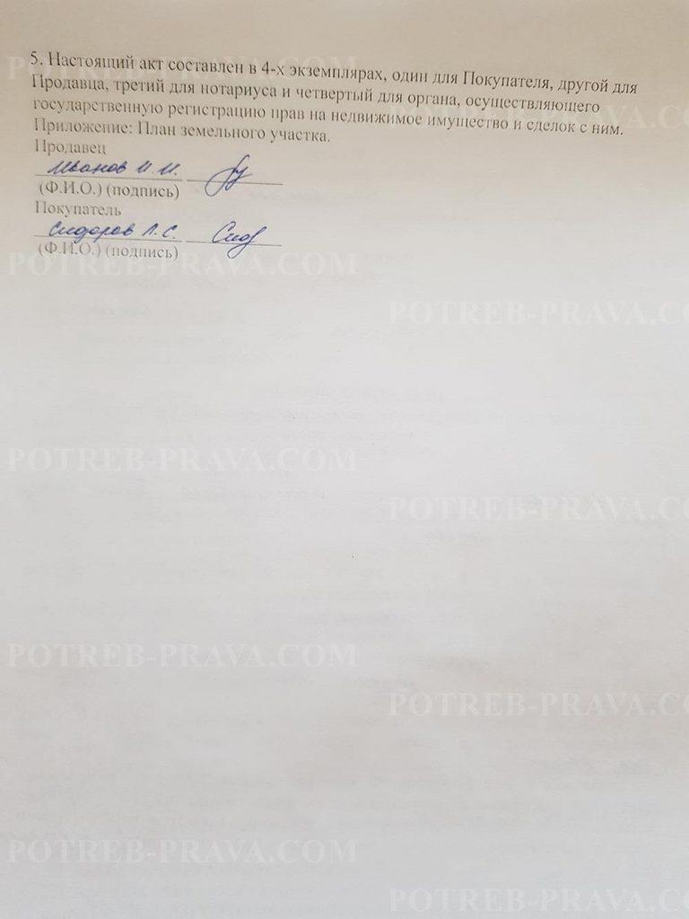 Пример заполнения акта приема-передачи земельного участка (1)