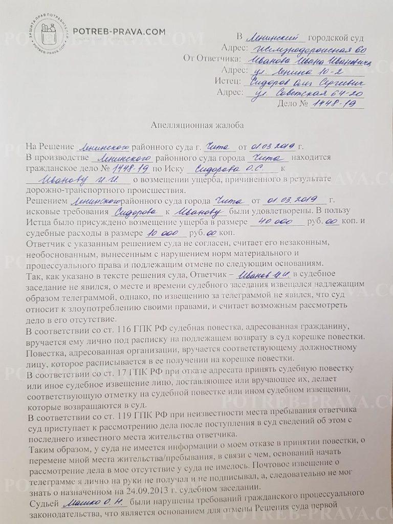 Пример заполнения апелляционной жалобы в суд на решение суда по ДТП (1)