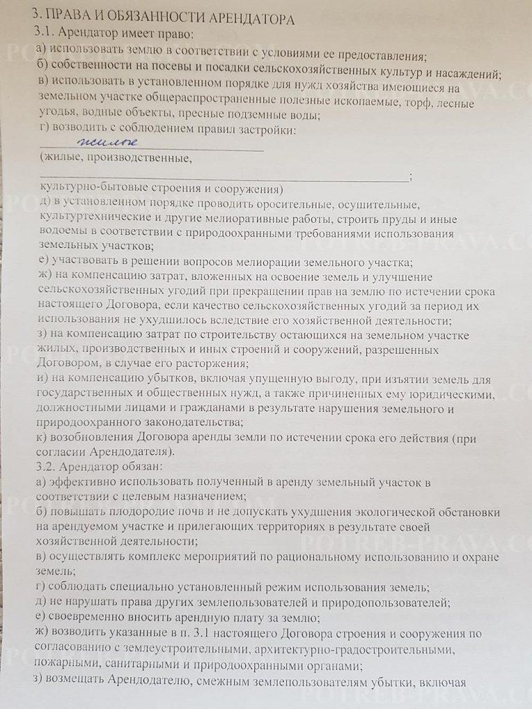 Пример заполнения договора аренды земель сельскохозяйственного назначения между организацией и физлицом (1)