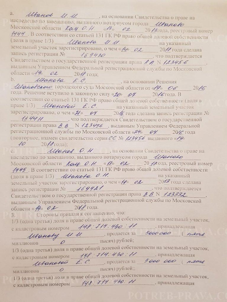Пример заполнения договора купли продажи доли земельного участка (1)