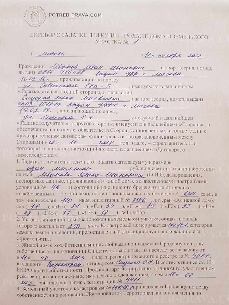 Пример заполнения договора о задатке при покупке дома с земельным участком (1)