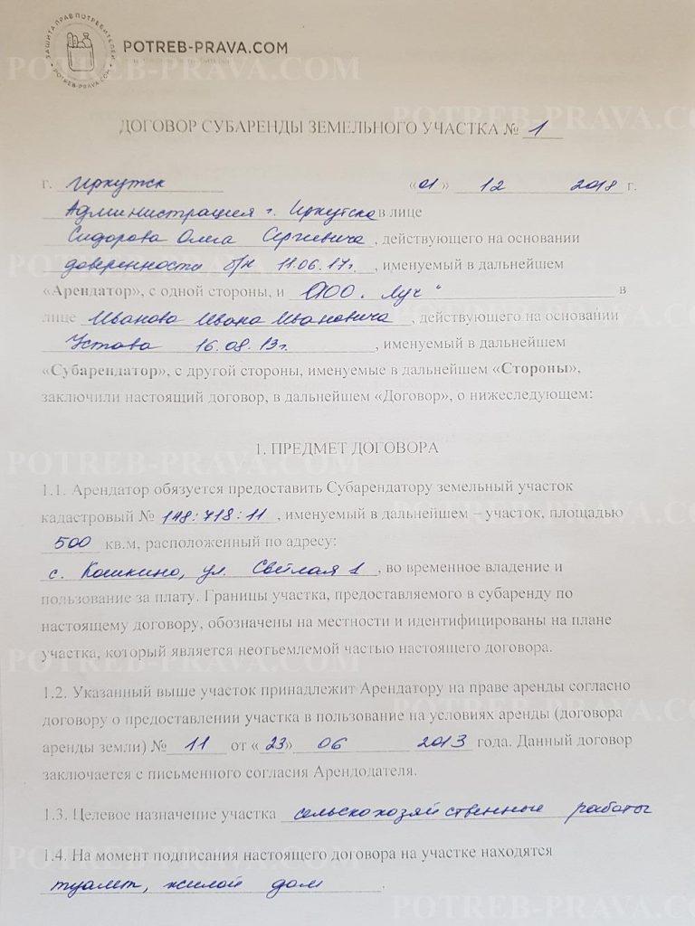 Заполненный образец договора субаренды земельного участка (1)