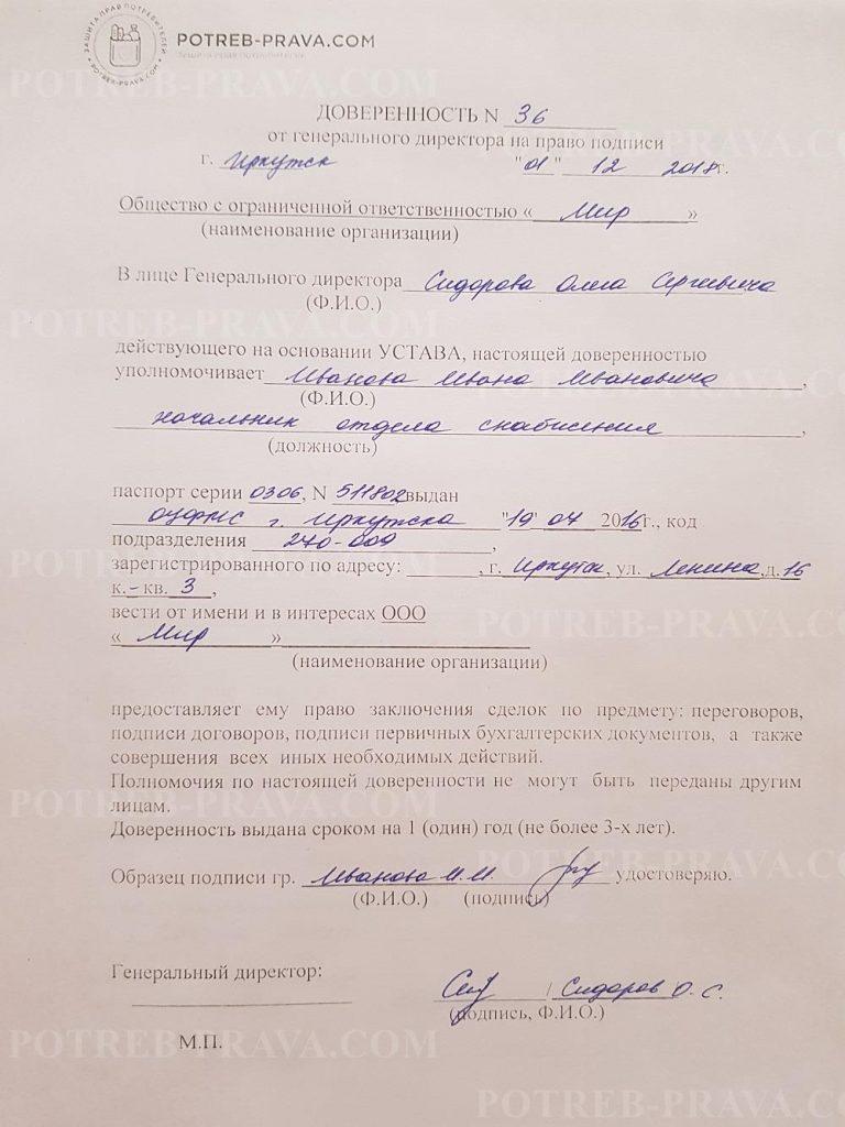 Пример заполнения доверенности на право подписидокументов за генерального директора