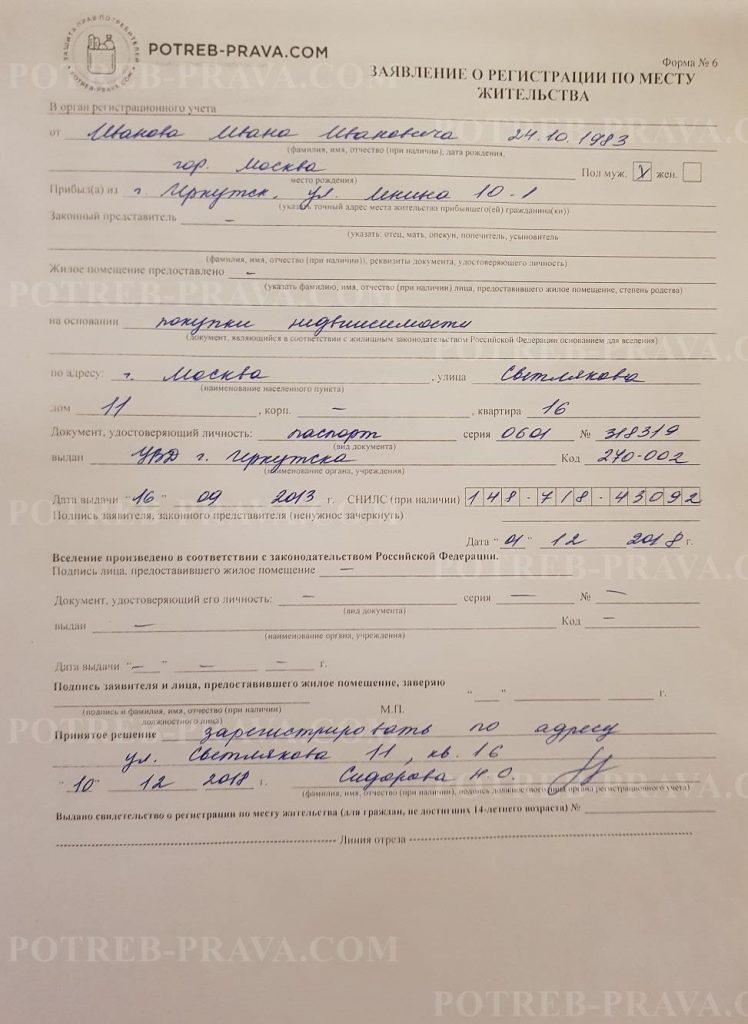 Пример заполнения заявления №6