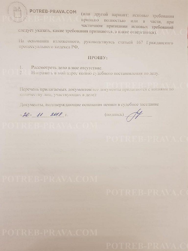 Пример заполнения ходатайства о рассмотрении дела в отсутствии ответчика в мировой суд (1)