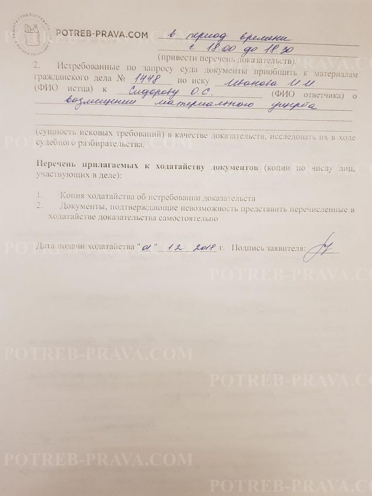 Пример заполнения ходатайства об истребовании доказательств в гражданском процессе (1)