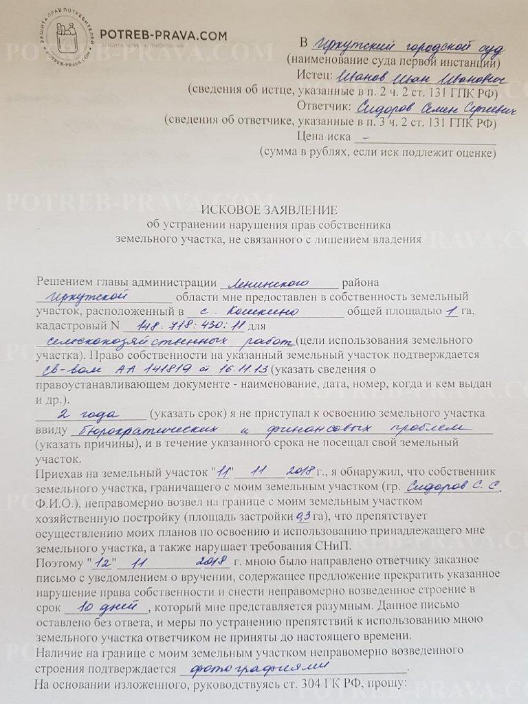 Пример заполнения иска в суд о нарушении границ земельного участка (1)