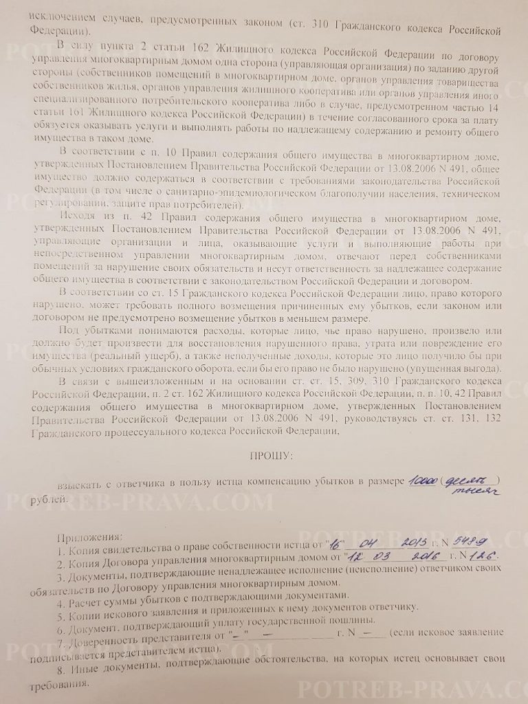 Пример заполнения искового заявления на УК в суд (1)