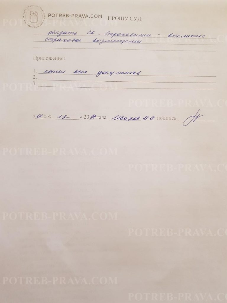 Пример заполнения искового заявления на страховую компанию (1)