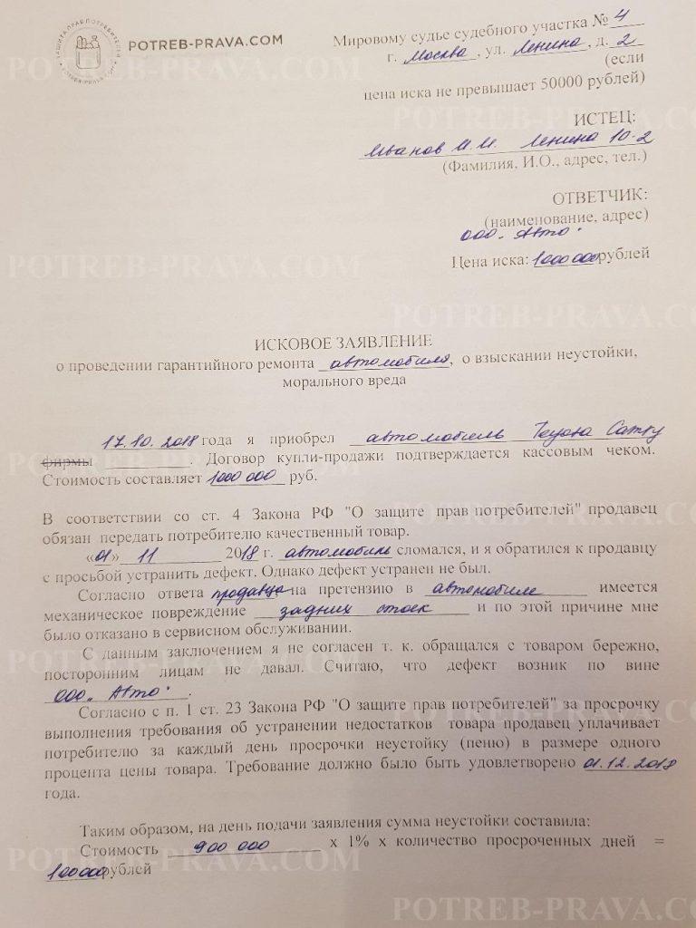 Пример заполнения искового заявления о проведении гарантийного ремонта (1)