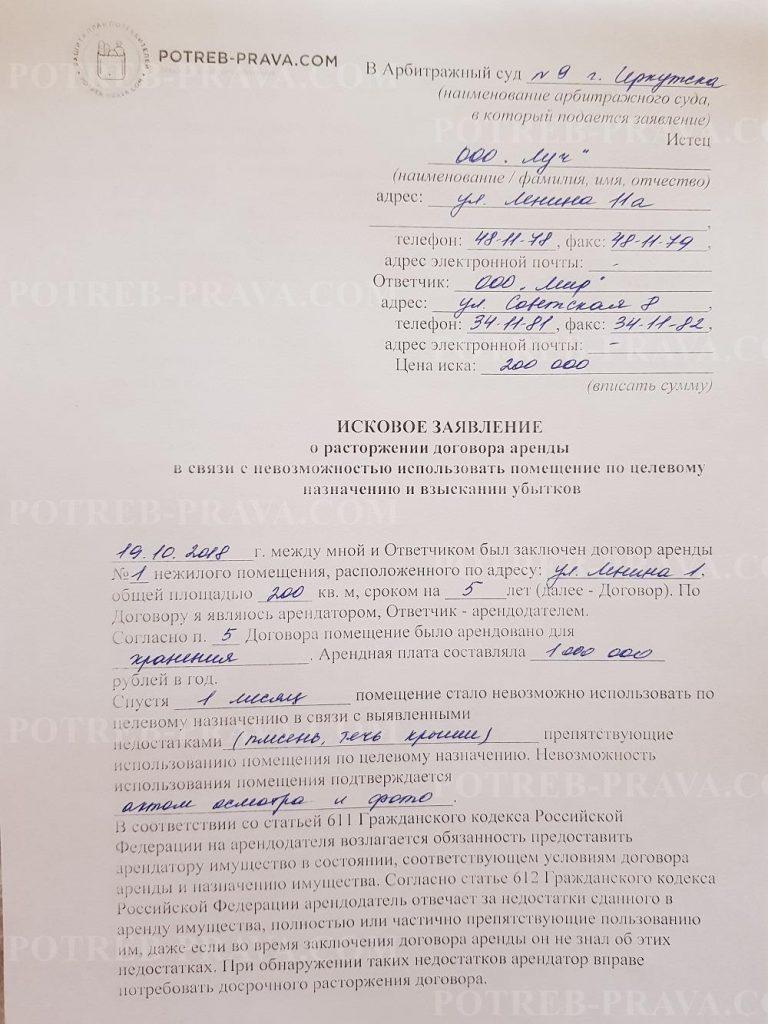 Пример заполнения искового заявления о расторжении договора аренды по инициативе арендатора