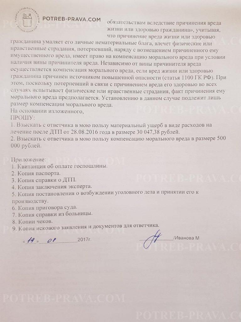 Пример заполнения искового заявления о возмещении материального ущерба в результате ДТП (1)