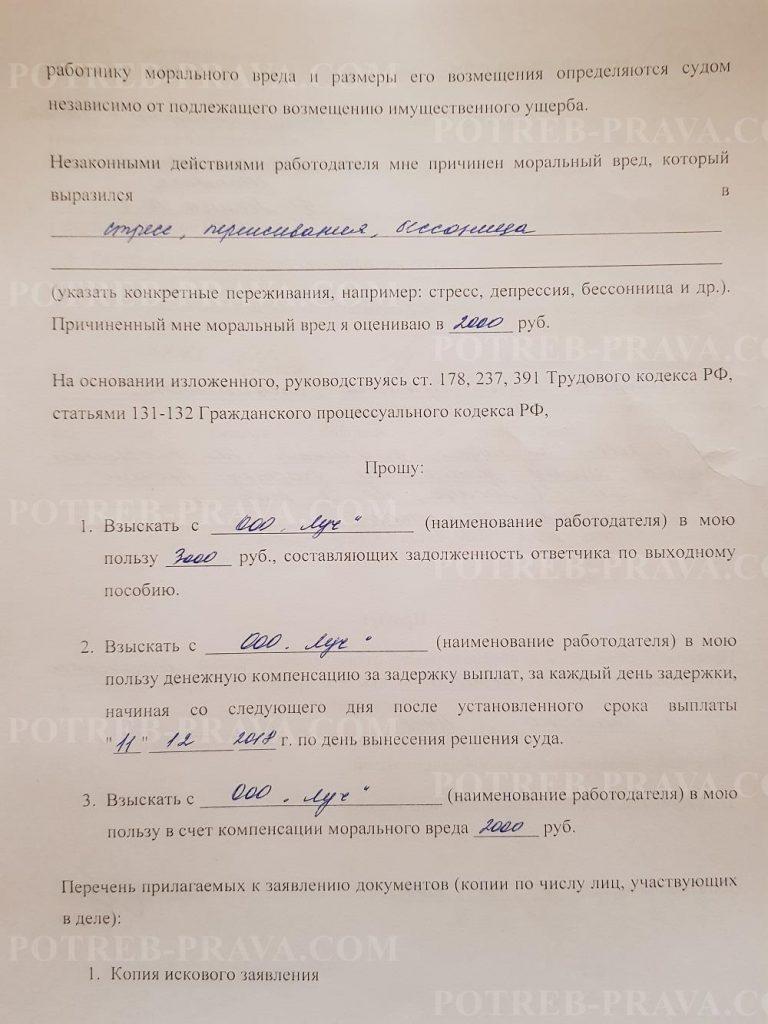 Пример заполнения искового заявления о взыскании выходного пособия (1)