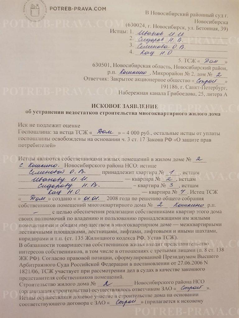 Пример заполнения искового заявления об устранении недостатков строительства многоквартирного жилого дома (1)