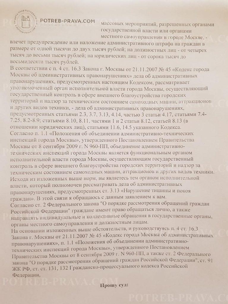 Пример заполнения искового заявления в суд на соседей (1)