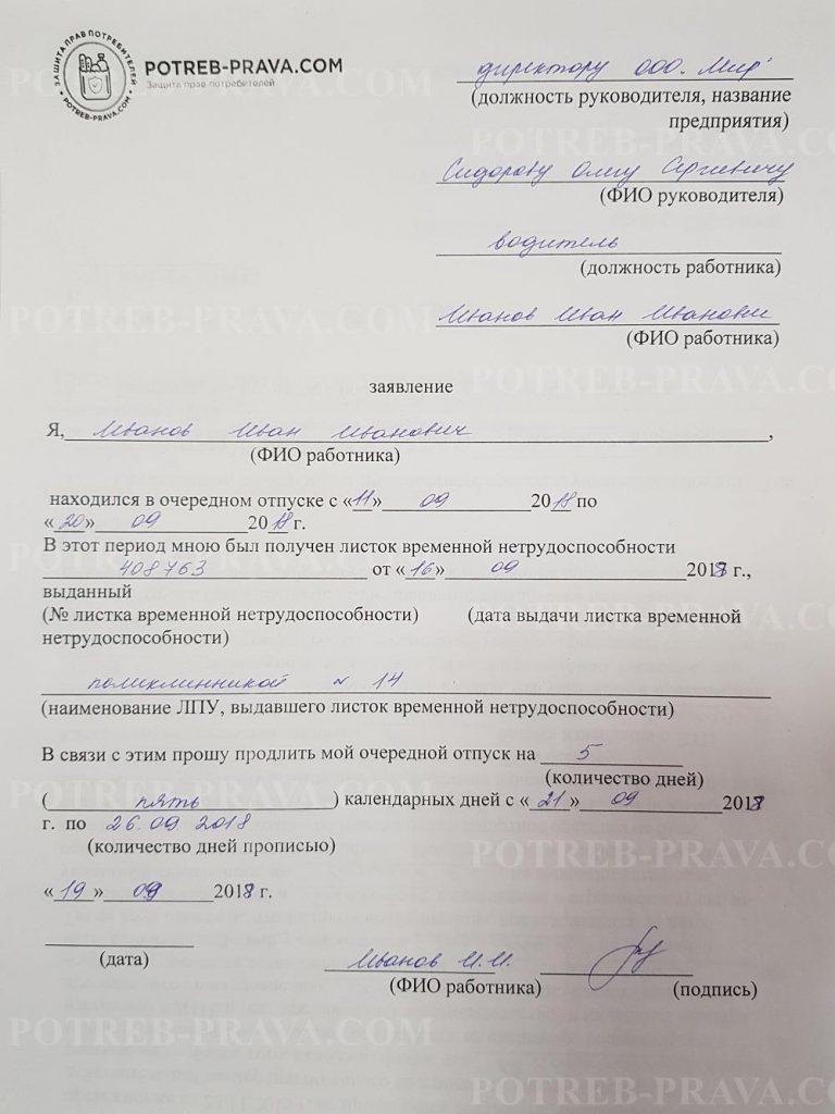 Пример заполнения заявления о переносе отпуска в связи с больничным